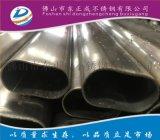 優質不鏽鋼平橢圓管,不鏽鋼平橢管規格表