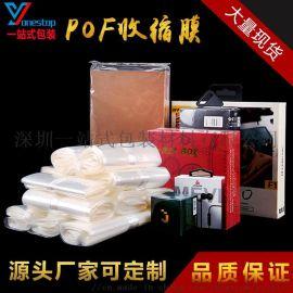 收缩袋定制 pof热收缩袋 环保透明塑封袋厂家