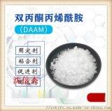 雙丙酮丙烯醯胺(DAAM) 廠家