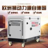 带冰柜静音8kw柴油发电机