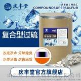 复合型 20%过硫酸氢钾底改片 调水除臭改黑泥