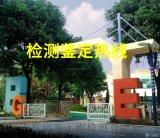 中真检测-幼儿园安全检测鉴定_幼儿园安全检测中心