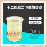 十二烷基二甲基甜菜碱(BS-12) 厂家