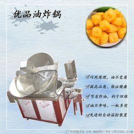 供应炸茄盒耦合自动搅拌油炸锅