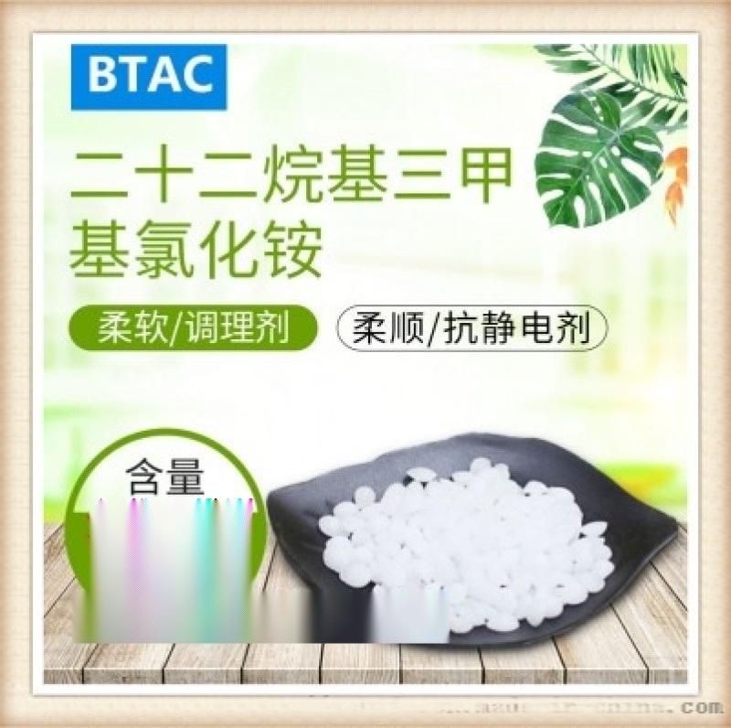 二十二烷基三甲基氯化铵 柔顺抗静电