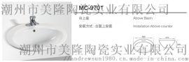 美隆MC-9701台上盆