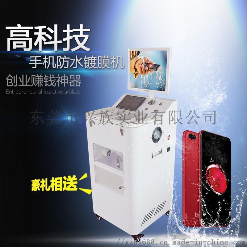 轰天雷品牌全自动手机防水纳米镀膜机