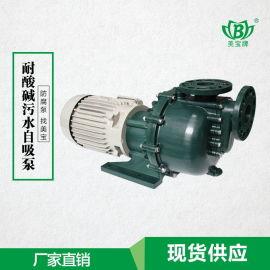 美宝耐酸碱化工自吸泵 工程塑料化工泵 耐酸碱耐腐蚀