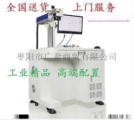 光纤激光打标机打码打字刻字机雕刻打字