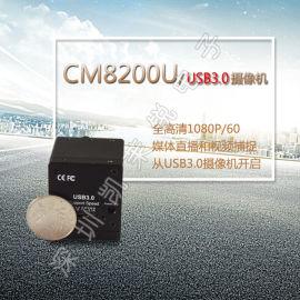 1/3英寸 高速USB3.0工业相机**色彩还原显微镜摄像 高速无拖影