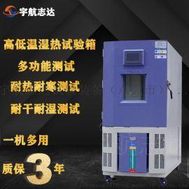 高低温试验箱|高低温湿热试验箱|恒温恒湿试验箱厂家