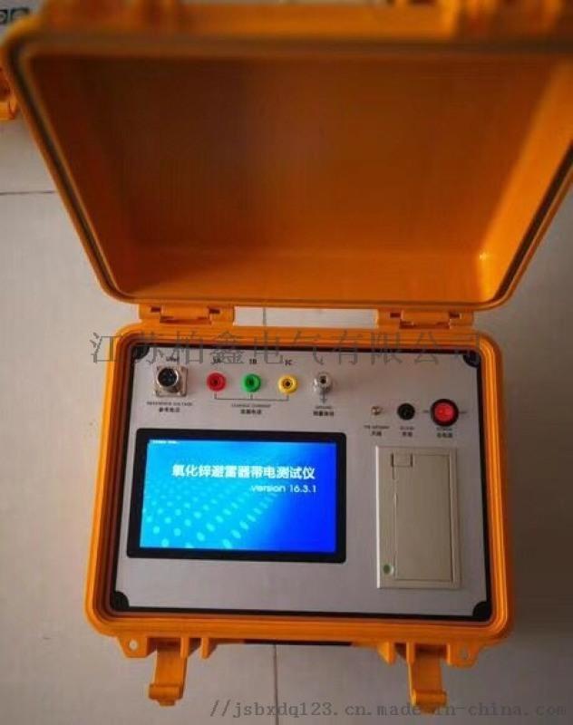 防水系列氧化锌避雷器带电测试仪