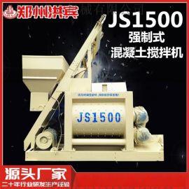 厂家直供 混凝土搅拌站各型号搅拌机JS1500