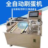 面包刷蛋机,面包自动刷蛋液机,刷油液刷糖液机器