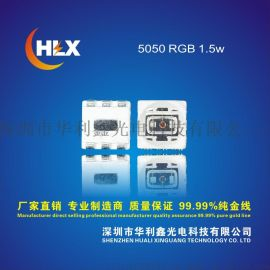 5050RGB1.5W高亮
