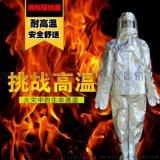 西安哪里有 铝箔隔热服13772489292
