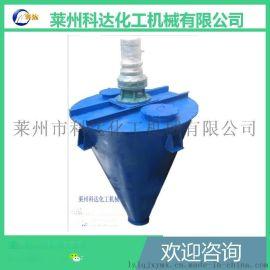 混合机 锥形混合机干湿粉专用 莱州科达化工机械