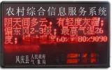 吉林省led温湿度显示屏 长春市温湿度控制卡 吉林市仓库温湿度控制器