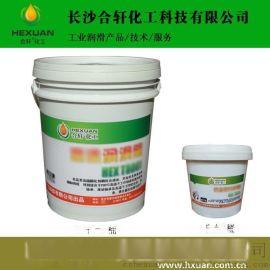 供应浙江300℃高温黄油,合轩8003高温潤滑脂抗重负荷