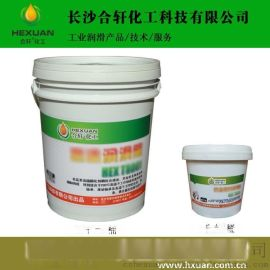 供應浙江300℃高溫黃油,合軒8003高溫潤滑脂抗重負荷