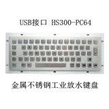 USB接口 YLGF/研龙 HS300-PC64 金属不锈钢工业放水键盘