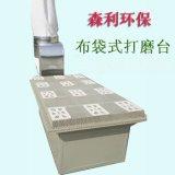 除尘打磨台除尘器布袋除尘器布袋打磨台电磁脉冲除尘器