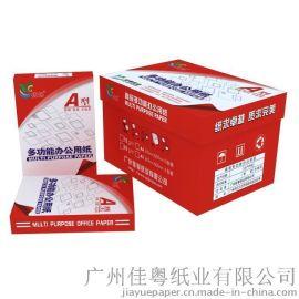 优烁高白度办公用纸 80克A4多功能办公用纸 复印纸打印纸