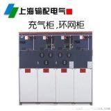 SRM16-12充气柜