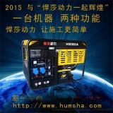 300A發電電焊機 電焊發電兩用焊機