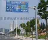 阳西交通工程标志牌生产加工 大型交通志向牌安装 阳江交通工程标线承包