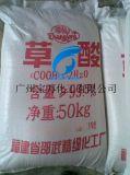 供應福建高效, 含量高, 化工工業用塗廣(草酸)