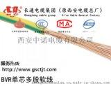 聚路乙烯絕緣軟電線ZR- RVS2×2.5mm