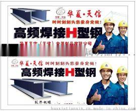 天信金属焊接埋弧焊接H型钢,高频焊接H型钢15222225600