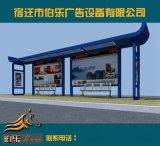 《供应》太阳能公交站台、太阳能公交站台设计定制