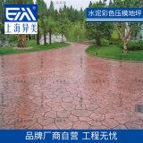 混凝土水泥彩色压膜压花路面全国施工销售