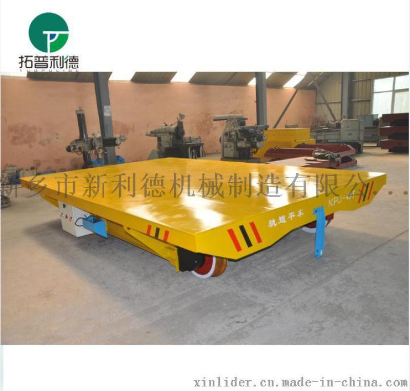 過跨搬運車工廠鋼包運輸軌道車電動平板車