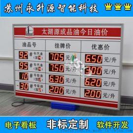 苏州永升源油价显示屏 金价牌 电子看板