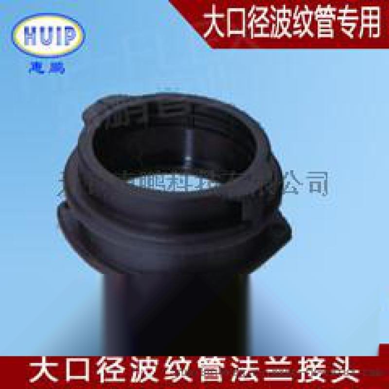 直頭大口徑軟管配套法蘭 AD106規格 尼龍材質