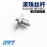 非標定製微型滾珠絲槓絲桿MIF0401品牌WKT