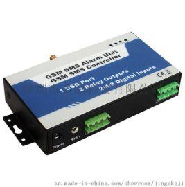 S150 短信控制开关 远程开关控制器