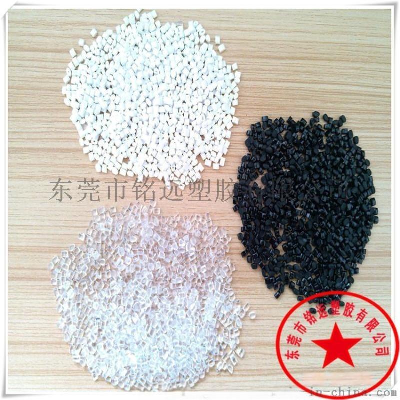 PCT塑胶原料 注塑级 阻燃性能注射成型