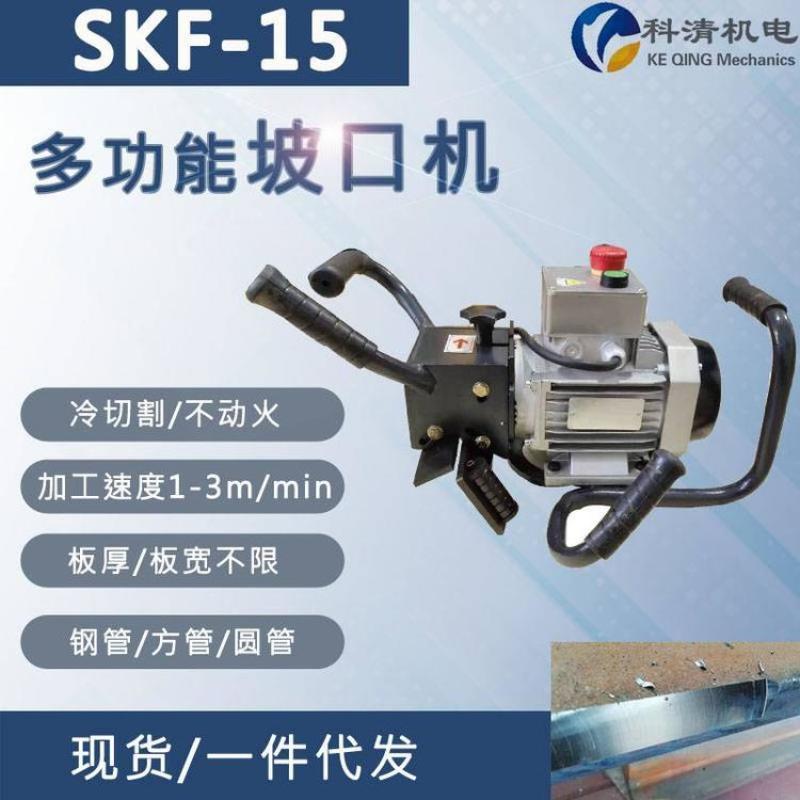 折扣优惠钢板破口机强势来袭15型便携式坡口机倒角机