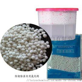 二水氯化钙 片状粉状球状 干燥剂专用广州仓库供应