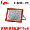 浙江供應LED防爆泛光燈,大功率LED防爆泛光燈