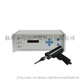 谷邦超声波塑料焊接点焊机