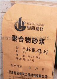 甘肃兰州厂家直销环氧修补砂浆(三组份)