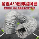 耐溫450度夾式風管高溫通風阻燃軟管
