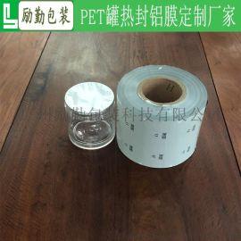PET铝箔封口膜生产厂家 PET铝膜热封卷膜定制