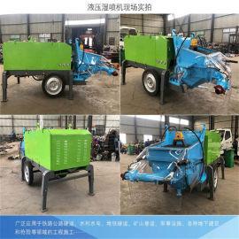 四川广安转子式液压湿喷机/混凝土湿喷机工作方式