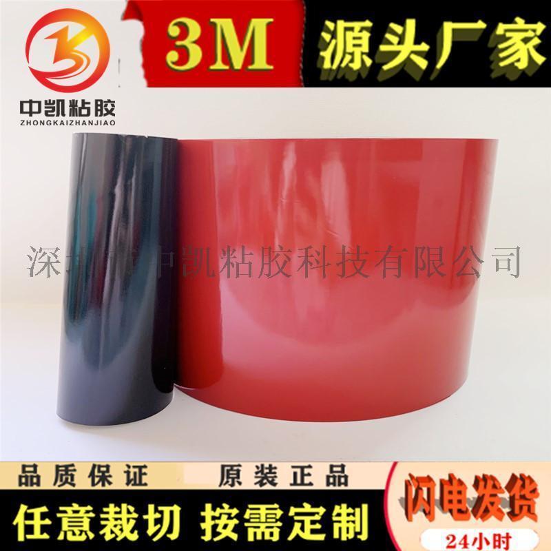 PE汽車專用泡棉雙面膠紅膜黑泡棉雙面膠帶